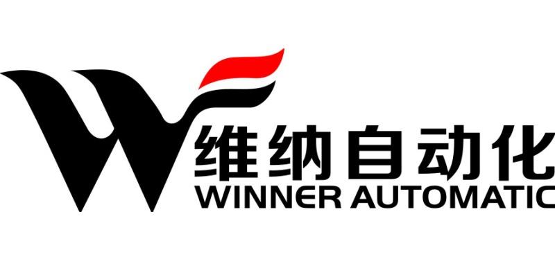 深圳市维纳自动化设备有限公司