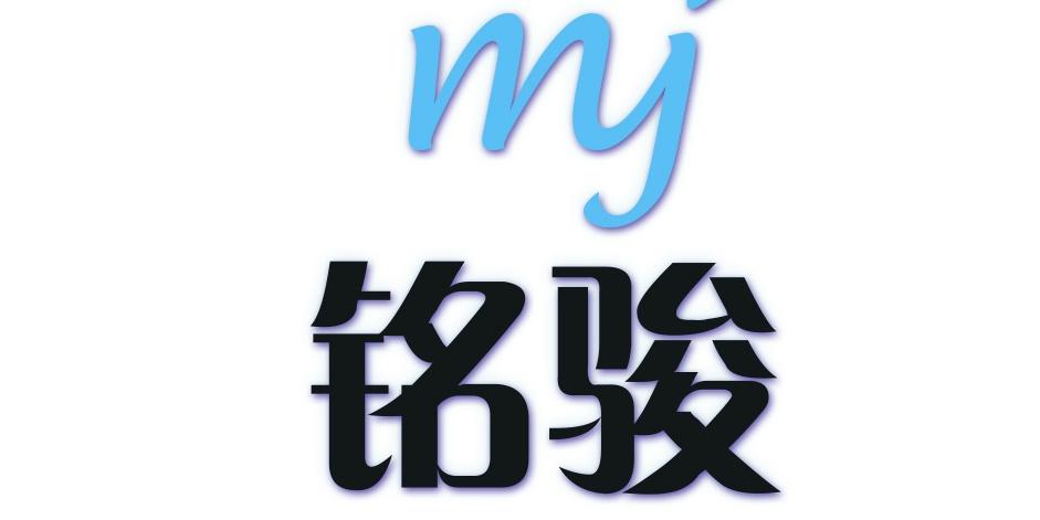 定州銘駿環保科技有限公司