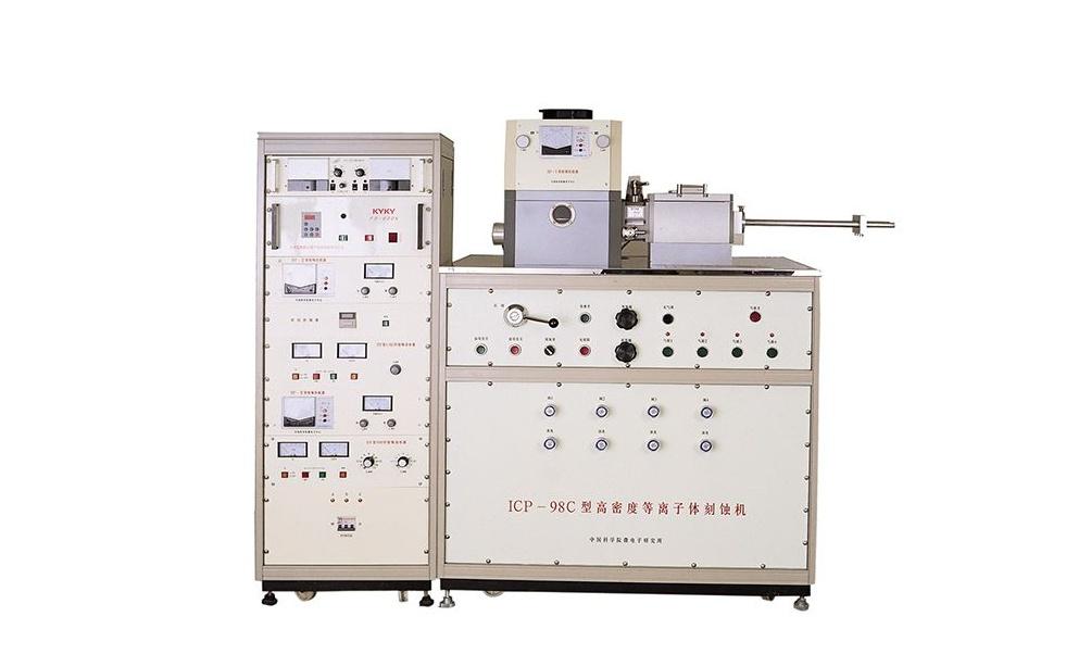 中科院半导体所电感耦合等离子刻蚀机等仪器设备采购成交公告