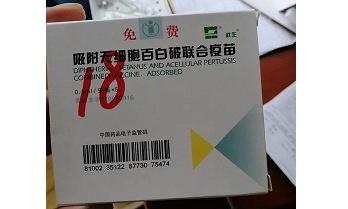 中国疾病预防控制中心吸附无细胞百白破联合疫苗采购公告