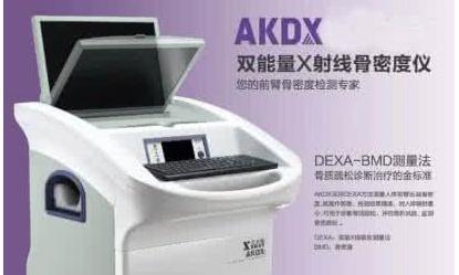 陇西县中西医结合医院进口X射线骨密度测定仪采购项目公开招标
