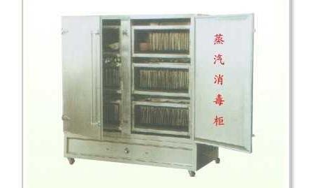临泽县教育体育局蒸汽消毒柜采购项目公开招标