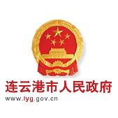 连云港市政府采购