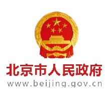 北京市产品质量监督检验院气相色谱仪招标公告