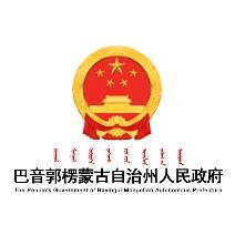 巴音郭楞州政府采购