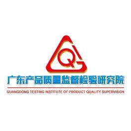 广东产品质检院