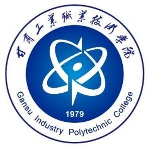 甘肃工业职业技术学院