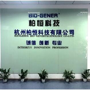 杭州柏恒科技有限公司