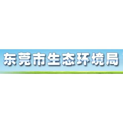 東莞市生態環境局氣相色譜質譜聯用儀等儀器設備采購項目招標