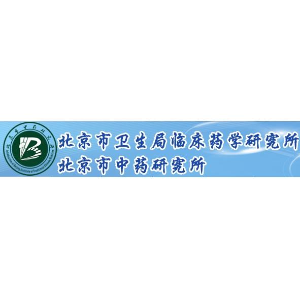 北京市卫生局临床药研所气相色谱仪等仪器设备采购项目招标